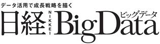日経BigData