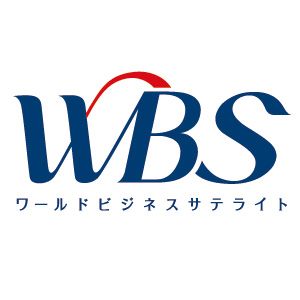 ワールドビジネスサテライト